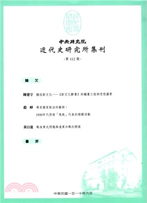 中央研究院近代史研究所集刊第112期