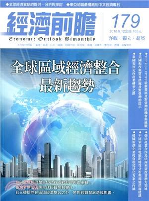 經濟前瞻179期:全球區域經濟整合最新趨勢