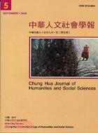 中華人文社會學報第五期