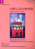 中華人文社會學報第七期