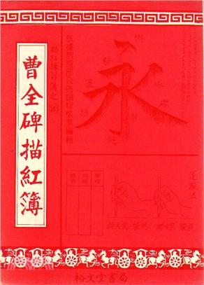 曹全碑描紅薄(隸)(20)