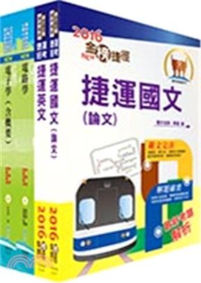 台北捷運公司招考:助理工程員-電子維修套書(共四冊)
