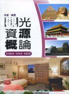 華語領隊導遊考證用書(共2冊)
