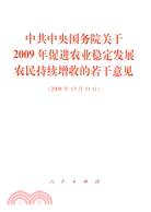 中共中央國務院關於2009年促進農業穩定發展農民持續增收的若干意見(2008年12月31日)(簡體書)
