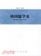 韓國儒學史(簡體書)
