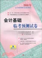 初級會計電算化臨考預測試卷―2010年會計從業資格考試參考用書(簡體書)