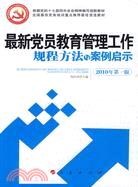 最新黨員教育管理工作規程方法與案例啟示(2010年第一版)(簡體書)