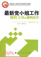 最新黨小組工作規程方法與案例啟示(2010年第一版)(簡體書)