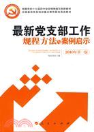 最新黨支部工作規程方法與案例啟示(2010年第一版)(簡體書)