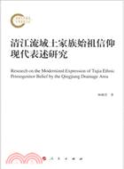 清江流域土家族始祖信仰現代表述研究(簡體書)