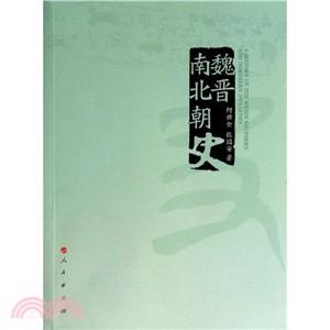 魏晉南北朝史(簡體書)
