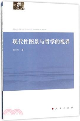 現代性圖景與哲學的視界(簡體書)