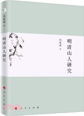 明清山人研究(簡體書)
