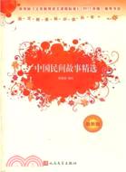 中國民間故事精選(簡體書)