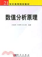 數值分析原理(簡體書)