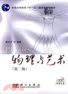 物理與藝術(第二版)(簡體書)