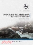 中國入境旅遊者跨文化行為研究:基於甘南藏族自治州等地的考察(簡體書)