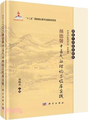 顏德馨中醫氣血理論與臨床實踐(簡體書)