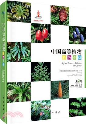 中國高等植物彩色圖鑒(第二卷):蕨類植物-裸子植物(簡體書)