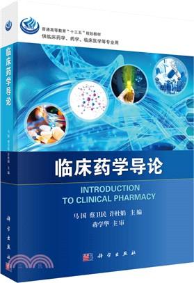 臨床藥學導論(簡體書)