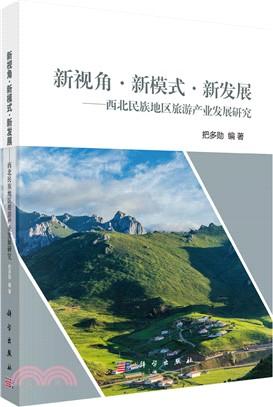 新視角.新模式.新發展:西北民族地區旅遊產業發展研究(簡體書)