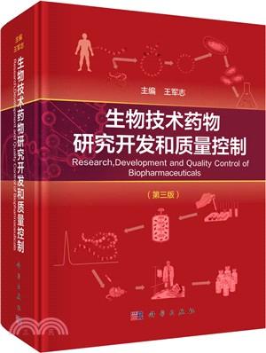生物技術藥物研究開發和質量控制(第三版)(簡體書)