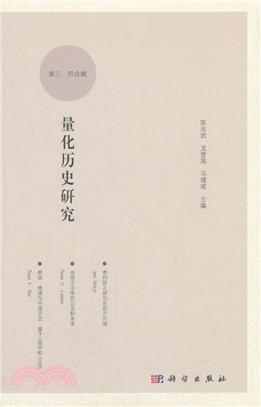 量化歷史研究‧第三、四合輯(簡體書)
