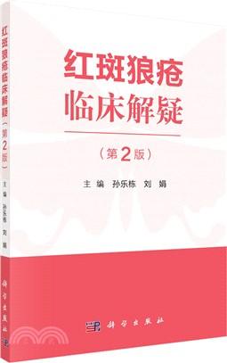 紅斑狼瘡臨床解疑(第二版)(簡體書)