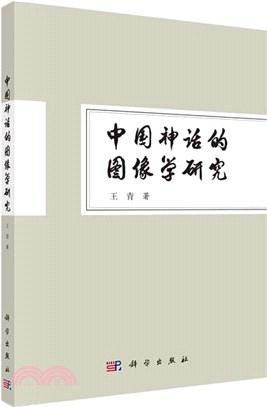中國神話的圖像學研究(簡體書)