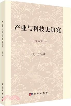 產業與科技史研究(第六輯)(簡體書)