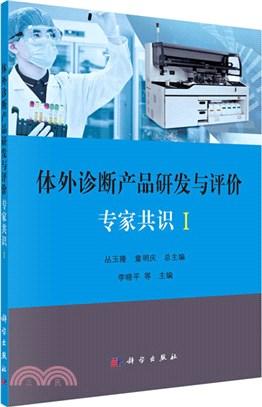 體外診斷產品研發與評價專家共識(I)(簡體書)