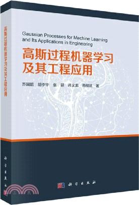 高斯過程機器學習及其工程應用(簡體書)