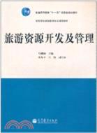 旅遊資源開發及管理(簡體書)
