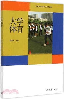 大學體育(簡體書)