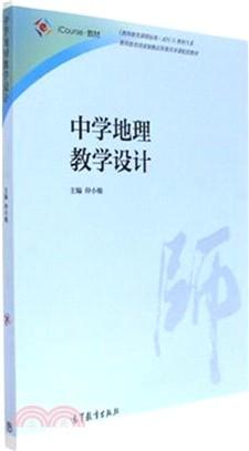 中學地理教學設計(簡體書)