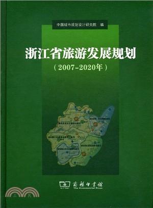 浙江省旅遊發展規劃(2007-2020年)(簡體書)