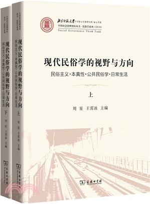 現代民俗學的視野與方向(全兩冊)(簡體書)