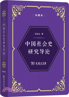 中國社會史研究導論(簡體書)