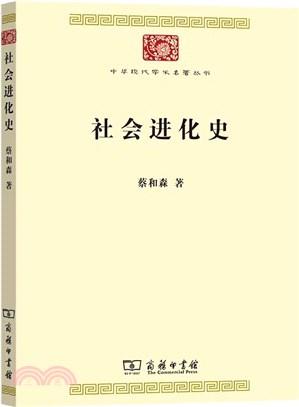 社會進化史(簡體書)