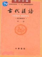 古代漢語  第一冊~第四冊