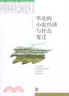 華北的小農經濟與社會變遷(簡體書)