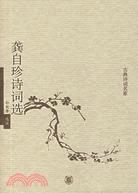 龔自珍詩詞選(簡體書)