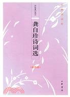 龔自珍詩詞選(插圖版)(簡體書)