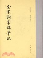 全宋詞審稿筆記(精)(簡體書)