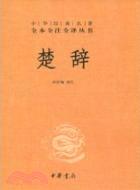 中華經典名著全本全注全譯叢書:楚辭(簡體書)