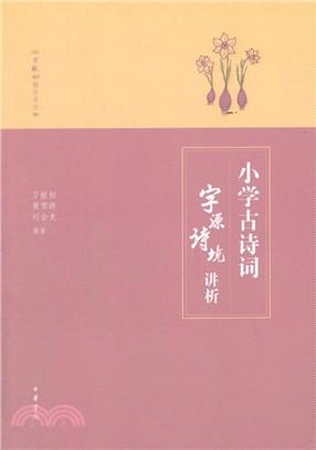 小學古詩詞字源詩境講析(簡體書)