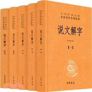說文解字(全五冊)(簡體書)