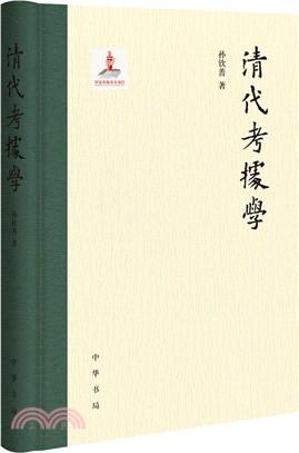 清代考據學(簡體書)