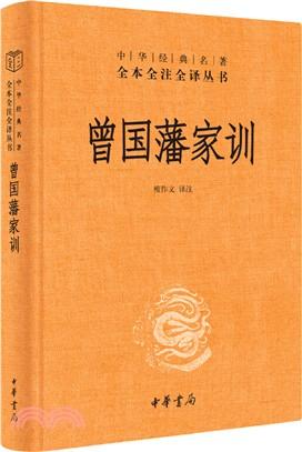 曾國藩家訓(精)(簡體書)
