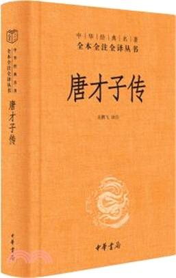 唐才子傳(精)(簡體書)